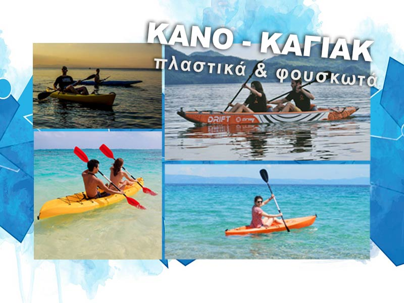 Slide_Canoe-kayak_surfcetner_mobile