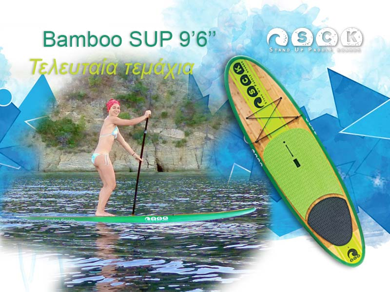 Slide_SCK_SUP_epsilon_bamboo_mobile